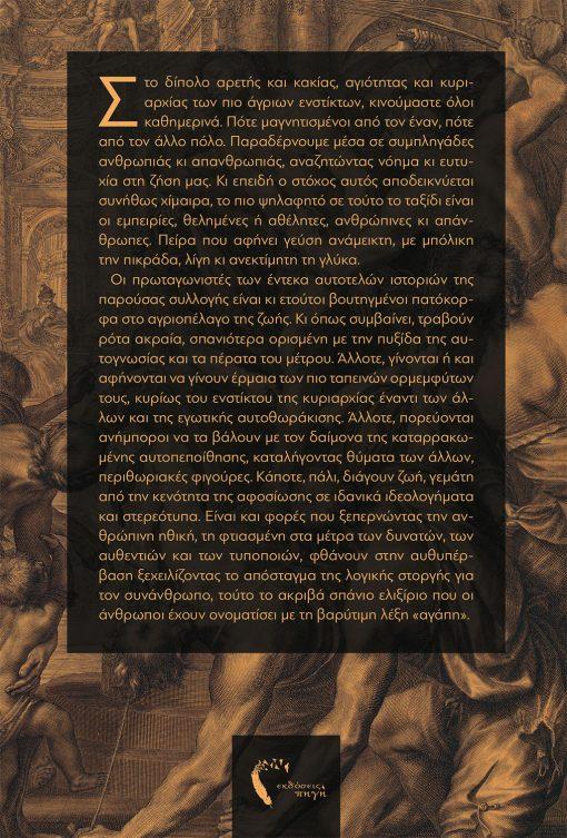 Σπύρος Κιζιρίδης, Έντεκα Ιστορίες Αγιότητας και Αγριότητας, Εκδόσεις Πηγή - www.pigi.gr