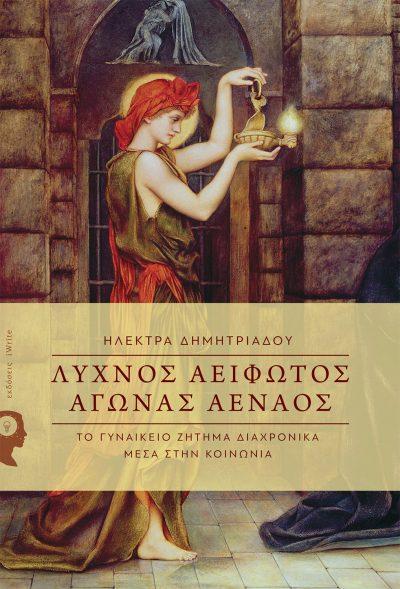 Ηλέκτρα Δημητριάδου, Λύχνος Αείφωτος, Αγώνας Αέναος, Εκδόσεις iWrite - www.iWrite.gr