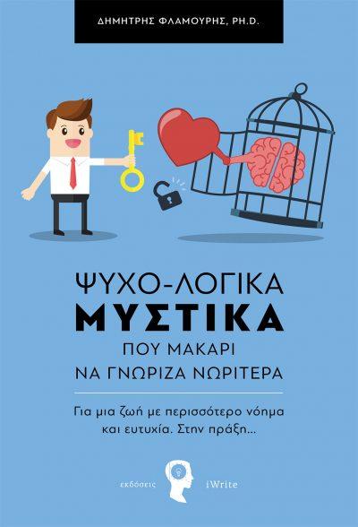 Ψυχολογικά Μυστικά, Δηµήτρης Φλαµούρης, Εκδόσεις iWrite - www.iWrite.gr