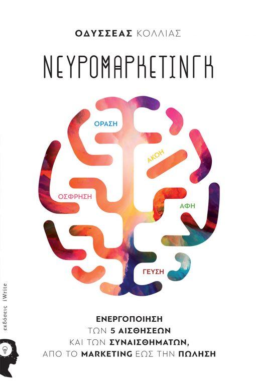 Οδυσσέας Κόλλιας, Νευρομάρκετινγκ, Εκδόσεις iWrite - www.iWrite.gr
