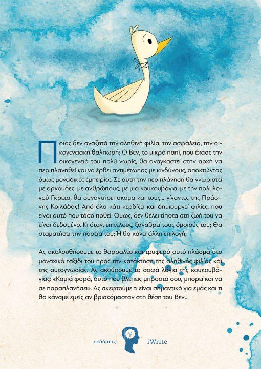 Γιώργος Λυμπέρης, Βεν, Εκδόσεις iWrite - www.iWrite.gr