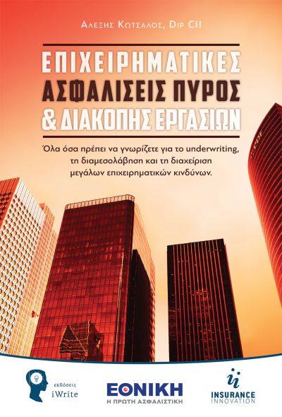 Αλέξης Κώτσαλος, ΑΣΦΑΛΙΣΕΙΣ ΠΥΡΟΣ, Εκδόσεις iWrite - www.iWrite.gr