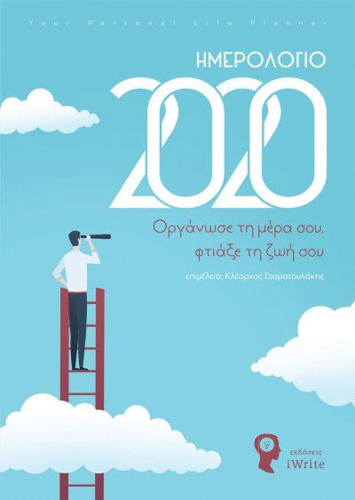 Κλέαρχος Σταματουλάκης, Hμερολόγιο 2020, Εκδόσεις iWrite - www.iWrite.gr