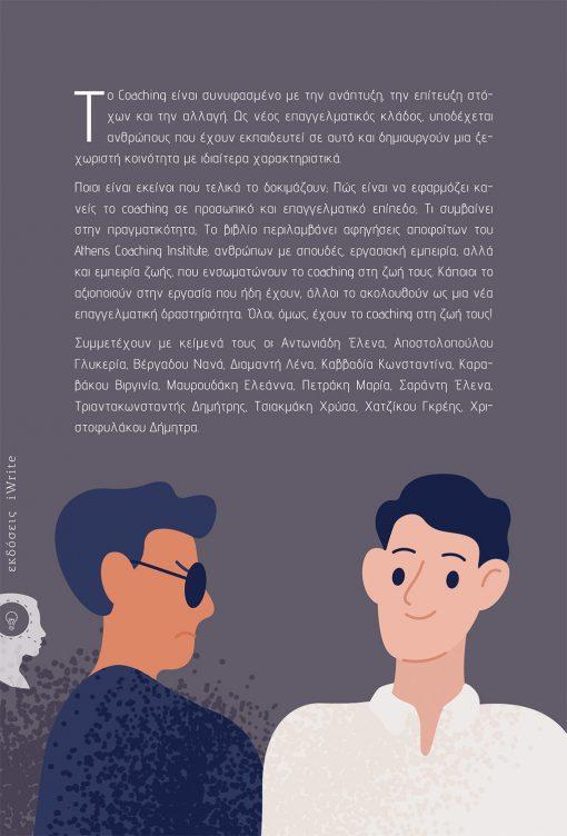 Συλλογικό, Το Coaching στη ζωή μας, Εκδόσεις iWrite - www.iWrite.gr