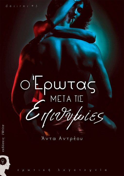 Άντα Αντρέου, Ο Έρωτας μετά τις Επιθυμίες | desires #3, Εκδόσεις iWrite - www.iWrite.gr