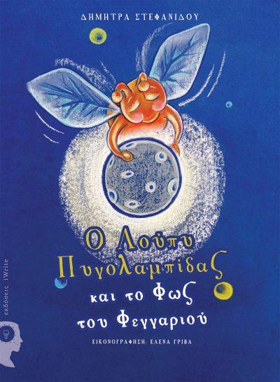 Δήμητρα Στεφανίδου, Ο Λούπυ Πυγολαμπίδας και το Φώς του Φεγγαριού, Εκδόσεις iWrite - www.iWrite.gr