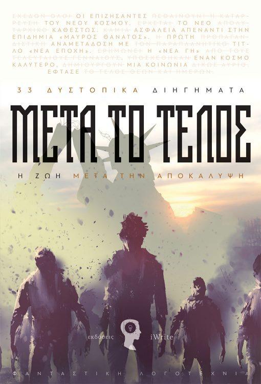 Συλογικό, Μετά το Τέλος, Εκδόσεις iWrite - www.iWrite.gr