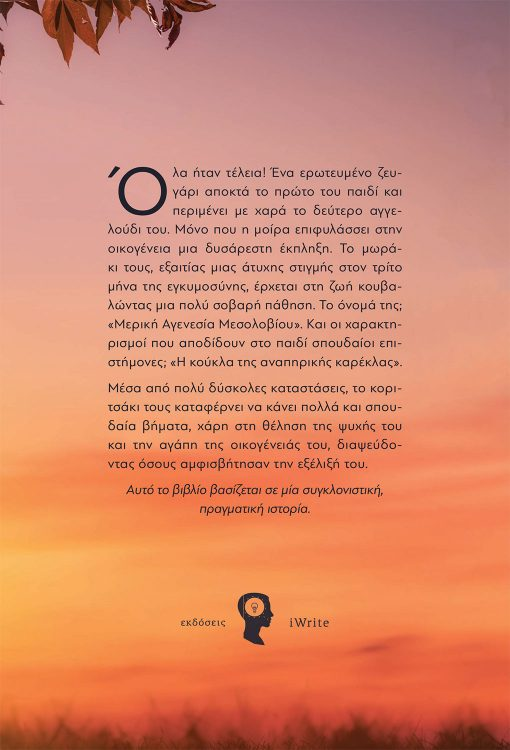 Κωνσταντίνα Καρούσου, Όσο πιο Ψηλά μπορείς, Εκδόσεις iWrite - www.iWrite.gr