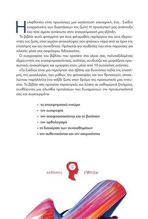 Στέργιος Σουγιουτζόγλου, Το Σχέδιο, Εκδόσεις iWrite - www.iWrite.gr