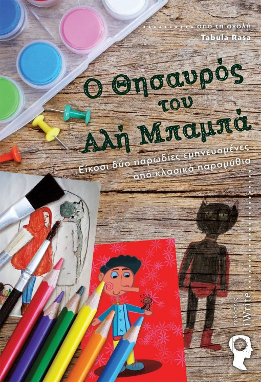 Συλλογικό, Ο Θησαυρός του Αλή Μπαμπά, Εκδόσεις iWrite - www.iWrite.gr