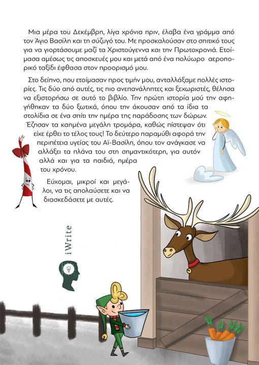 Τάσα Χαμπή, Δυο Χριστουγεννιάτικες Περιπέτειες, Εκδόσεις iWrite - www.iWrite.gr