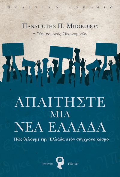 Παναγιώτης Π. Μποκοβός, Απαιτήστε μια Νέα Ελλάδα, Εκδόσεις iWrite - www.iWrite.gr