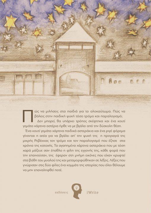 Ζωή Γεροστάθη, Αστεράκι μου…, Εκδόσεις iWrite - www.iWrite.gr