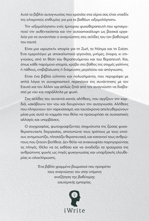 Γρηγόρης Βασιλειάδης, Εξομολογήσεις ενός Ψυχοθεραπευτή, Εκδόσεις iWrite - www.iWrite.gr