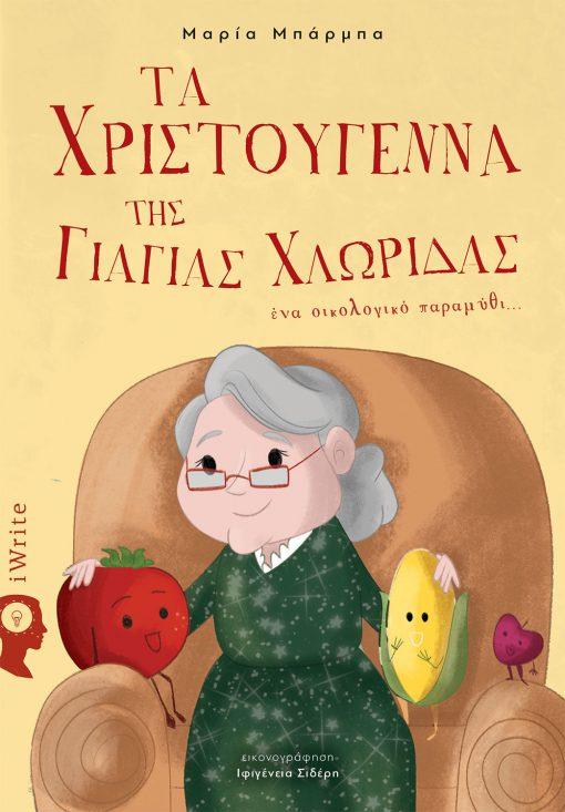 Μαρία Μπάρμπα, Τα Χριστούγεννα της Γιαγιάς Χλωρίδας, Εκδόσεις iWrite - www.iWrite.gr