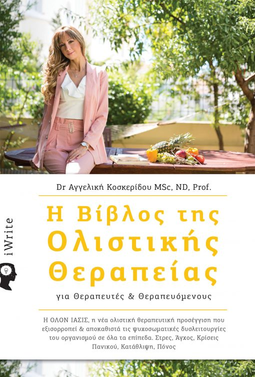 Dr Αγγελική Κοσκερίδου, Η Βίβλος της Ολιστικής Θεραπείας, Εκδόσεις iWrite - www.iWrite.gr