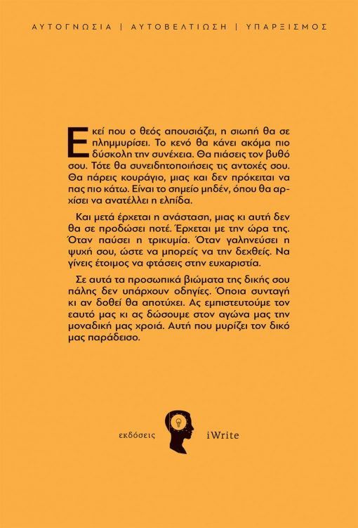 Δημήτρης Τριαντακωνσταντής, Ισορροπίες, Εκδόσεις iWrite - www.iWrite.gr