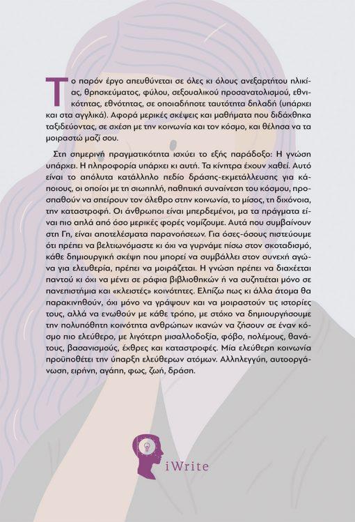 Ειρήνη Καρπαδάκη, Σκέψεις μιας 20χρονης, Εκδόσεις iWrite - www.iWrite.gr
