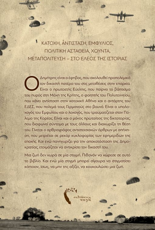 Γεώργιος Νικόλαος Σταματελόπουλος, Το Στιγμιαίο, Εκδόσεις Πηγή - www.pigi.gr