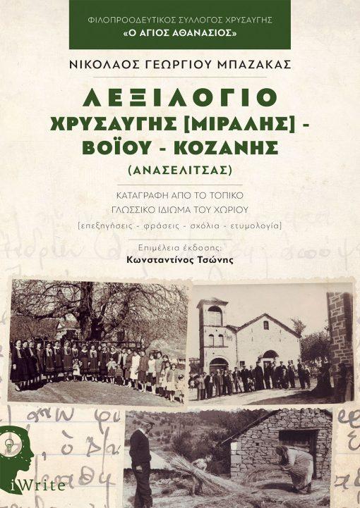 Λεξιλόγιο Χρυσαυγής [Μιραλής] - Βοΐου - Κοζάνης, Νικόλαος Γεωργίου Μπαζάκας, Εκδόσεις iWrite - www.iWrite.gr