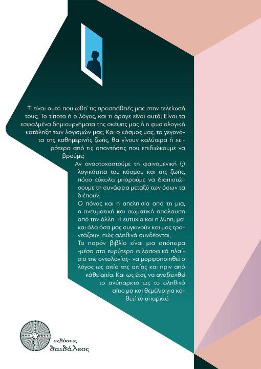 Η Λογική του Τίποτα & το ανεξάντλητο μυστήριο του Παντός, Εκδόσεις Δαιδάλεος - www.daidaleos.gr