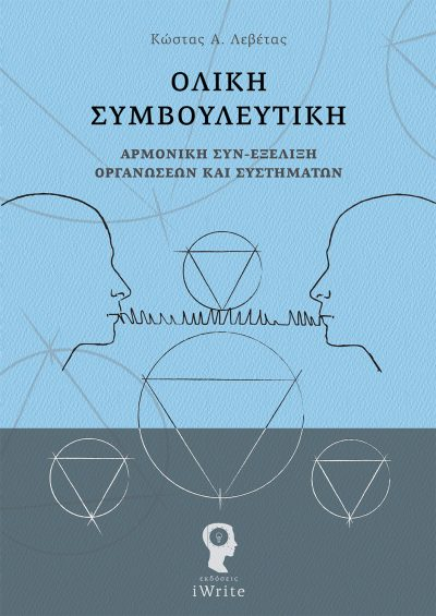 Κώστας Α. Λεβέτας, Ολική Συμβουλευτική, Εκδόσεις iWrite - www.iWrite.gr