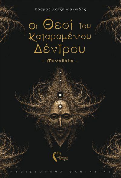 Κοσμάς Χατζηιωαννίδης, Οι Θεοί του Καταραμένου Δέντρου - ΜονοπάτιαΕκδόσεις Πηγή - www.pigi.gr