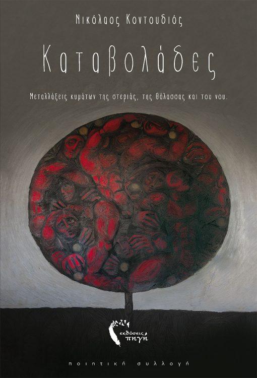 Νικόλαος Κοντουδιός, Καταβολάδες, Εκδόσεις Πηγή - www.pigi.gr