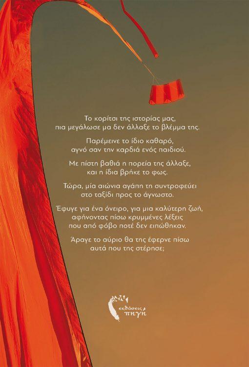 Χριστοθέα Χατζηιωσήφ, Ο Κόκκινος Χαρταετός, Εκδόσεις Πηγή - www.pigi.gr