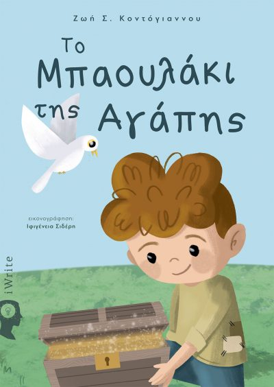 Το Μπαουλάκι της Αγάπης, Ζωή Σ. Κοντόγιαννου, Εκδόσεις iWrite - www.iWrite.gr