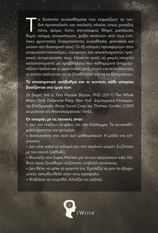 Βασίλης Σταθάτος, Η Ομίχλη των Παιδικών Συναισθημάτων, Εκδόσεις iWrite - www.iWrite.gr