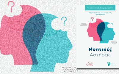 Συνέντευξη της Προέδρου της Alzheimer Hellas Μάγδας Τσολάκη