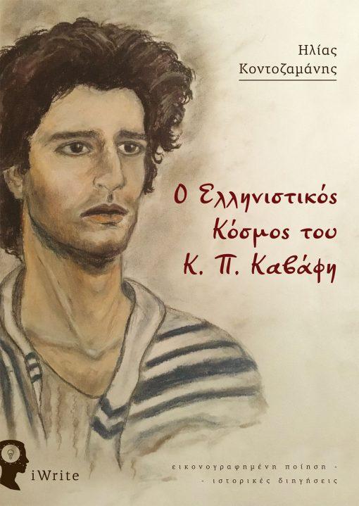 Ο Ελληνιστικός Κόσμος του Καβάφη, Ηλίας Κοντοζαμάνης, Εκδόσεις iWrite - www.iWrite.gr