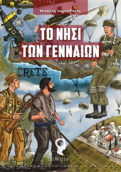 Το Νησί των Γενναίων, Μιχαήλ Λαμπαθάκης, Εκδόσεις iWrite - www.iWrite.gr