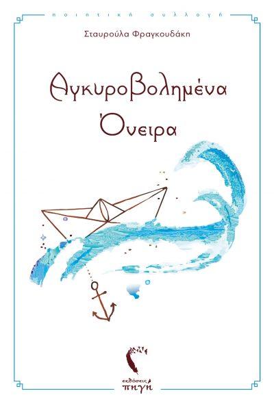 Αγκυροβολημένα Όνειρα, Σταυρούλα Φραγκουδάκη, Εκδόσεις Πηγή - www.pigi.gr