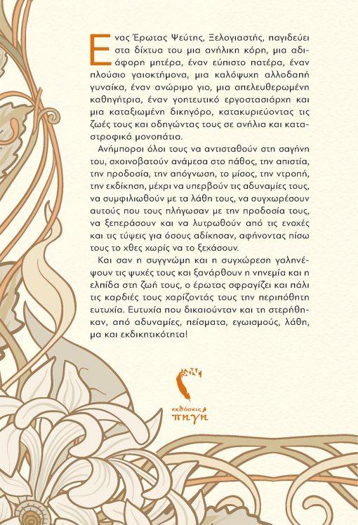 Έρωτας Ψεύτης, Ρέα Στογιαννάρη, Εκδόσεις Πηγή - www.pigi.gr