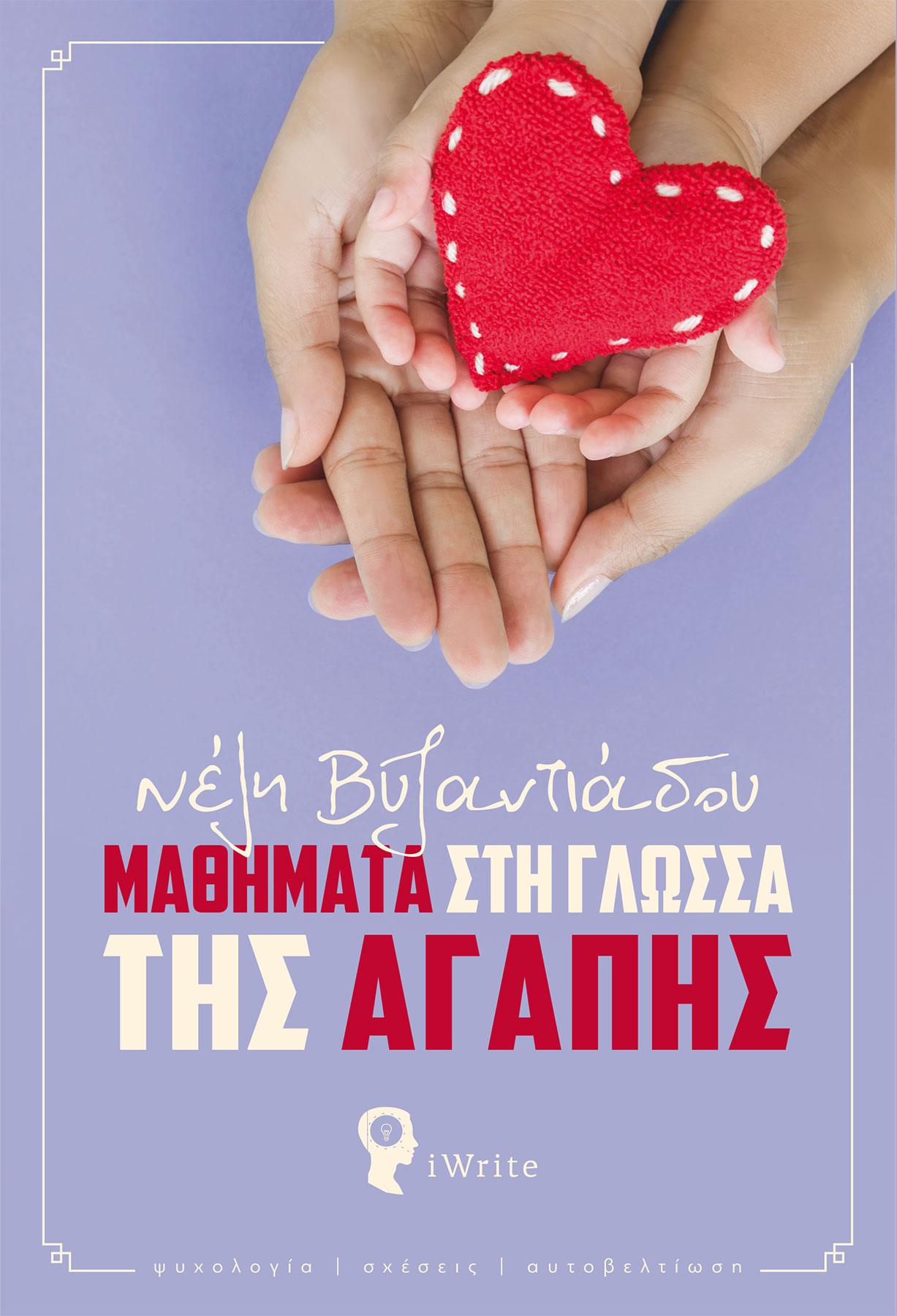 Μαθήματα στη γλώσσα της αγάπης, Νέλυ Βυζαντιάδου, Εκδόσεις iWrite - www.iWrite.gr