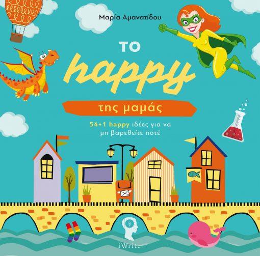 To Happy της Μαμάς, Μαρία Αμανατίδου, Εκδόσεις iWrite - www.iWrite.gr