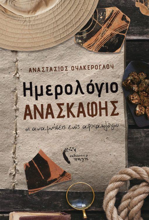 Ημερολόγιο Ανασκαφής, Αναστάσιος Ουλκέρογλου, Εκδόσεις Πηγή - www.pigi.gr