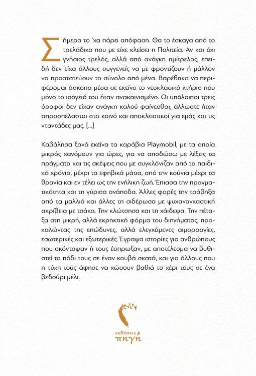 Λάβετε Φάγετε, Χρήστος Ωραιόπουλος, Εκδόσεις Πηγή - www.pigi.gr