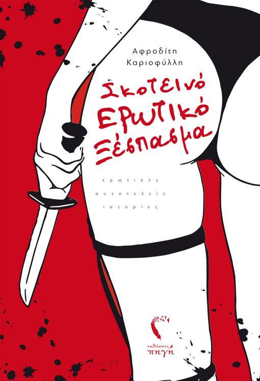 Σκοτεινό Ερωτικό Ξέσπασμα, Αφροδίτη Καριοφύλλη, Εκδόσεις Πηγή - www.pigi.gr