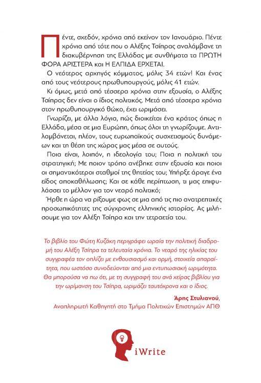 Φώτης Κυζάκης, Αλέξης Τσίπρας - Η Τετραετία της Ωρίμανσης Εκδόσεις iWrite - www.iWrite.gr
