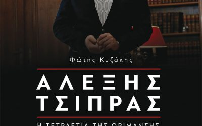 Συνέντευξη του Φώτη Κυζάκη στο Ethnos.gr