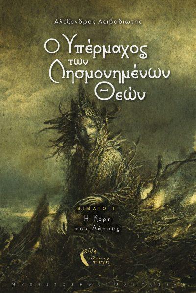 Ο Υπέρμαχος των Λησμονημένων Θεών - Η Κόρη του Δάσους, Αλέξανδρος Λειβαδιώτης, Εκδόσεις Πηγή - www.pigi.gr