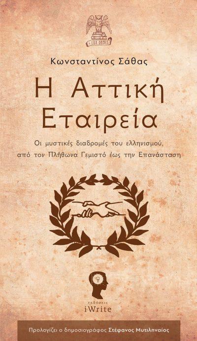 Κωνσταντίνος Σάθας, Η Αττική Εταιρεία - Εκκλησίας, Εκδόσεις iWrite, Lux Orbis (σειρά βιβλίων) - www.iWrite.gr