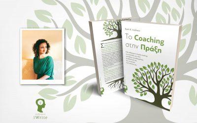 Ο όρος Locus of Control, ένα μοντέλο coaching κι εγώ