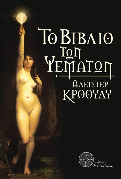 Το Βιβλίο των Ψεμάτων, Άλειστερ Κρόουλυ, Εκδόσεις Δαιδάλεος - www.daidaleos.gr