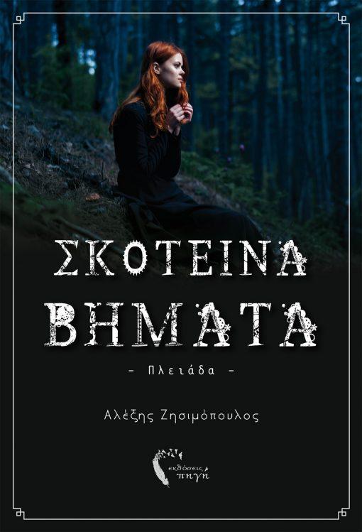 Σκοτεινά Βήματα, Αλέξης Ζησιμόπουλος, Εκδόσεις Πηγή - www.pigi.gr