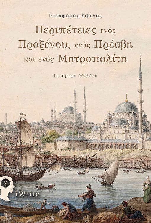 Νικηφόρος Σιβένας, Περιπέτειες - Εκκλησίας, Εκδόσεις iWrite, www.iWrite.gr