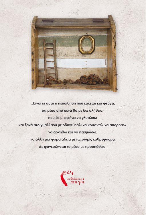 Πράξη Πρώτη, Εύη Τσάνα, Εκδόσεις Πηγή - www.pigi.gr